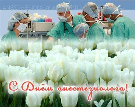 Поздравления в день реаниматолога